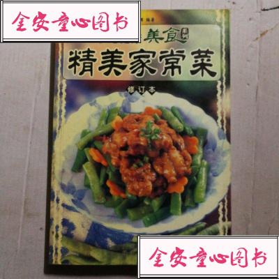 【單冊】絕版正版!家庭健康美食系列:精美家常菜/廣州出版社