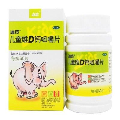 2盒裝/120片】迪巧兒童維D鈣咀嚼鈣片60片兒童青少年補鈣 水果味 兒童補鈣