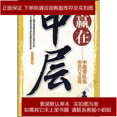 赢在中层 章岩 台海出版社 9787801416605