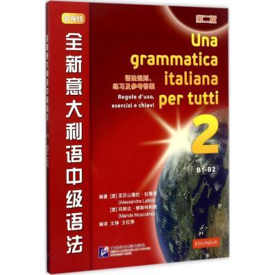 全新意大利語中級語法(D2版)
