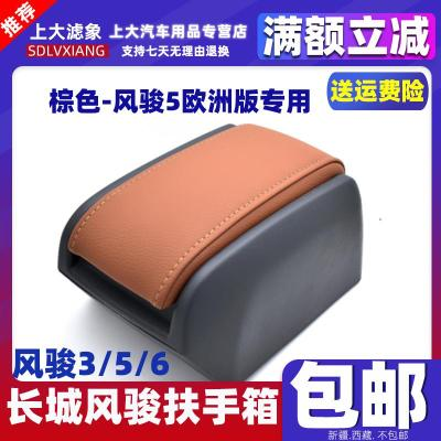 長城風駿3風俊5扶手箱風駿5歐洲版中央扶手箱手扶箱蓋風俊6扶手箱 棕色款