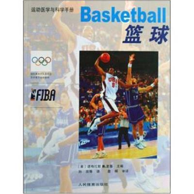 正版书籍 运动医学与科学手册:篮球 9787500935070 人民体育出版社