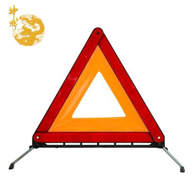 神龍 汽車三角警示牌 三角架 反光警示牌三腳架標志車用危險故障安全停車牌折疊反光衣 反光警示牌