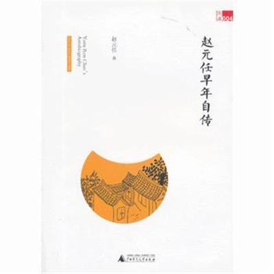 故藏:赵元任早年自传 赵元任9787549527625广西师范大学出版社