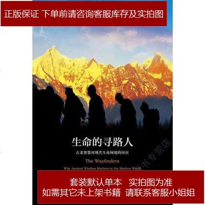 生命的尋路人 [加]韋德·戴維斯 北京聯合出版公司·后浪出版公司 9787550233478