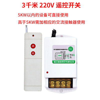 閃電客遙控開關220v380v水泵無線大功率遙控器抽水泵電源智能控制器開關 3千米/220V普通型遙控開關