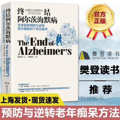【樊登讀書會推薦】 終結阿爾茨海默病 終結阿爾茲海默癥預防老年癡呆癥類書籍阿爾茨海默病新藥診療治療老年癡呆癥書籍老年癡呆