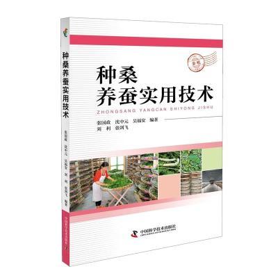 種桑養蠶實用技術 農業基礎科技技術 農業養殖技術 農業類圖書 農業書籍