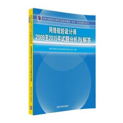 網絡規劃設計師2009至2015年試題分析與解答