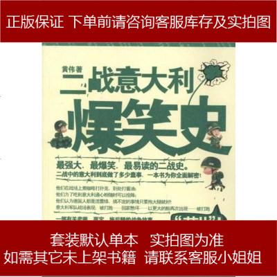 戰意大利爆笑史 黃偉 云南人民出版社 9787222089600