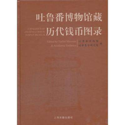 吐魯番博物館藏歷代錢幣圖錄