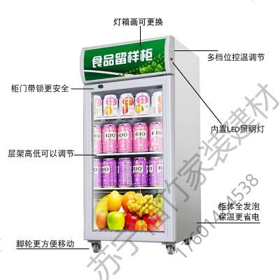 蘇寧嚴選 幼兒園食品留樣柜水果蔬菜保鮮柜小型冰箱家用冰吧單冷藏展示柜福竹新款