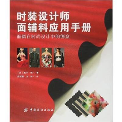 时装设计师面辅料应用手册
