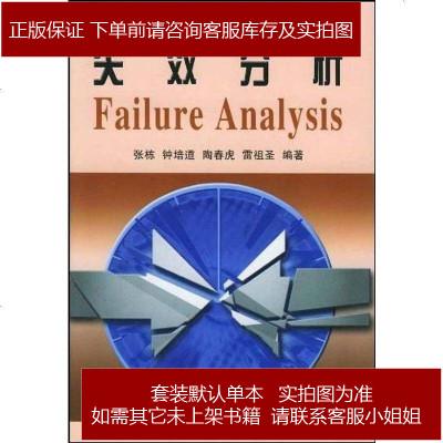 失效分析 張棟 /鐘培道 /陶春虎 /雷祖圣 國防工業出版社 9787118033625