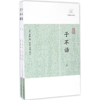 子不语 (清)袁枚 撰 文学 文轩网