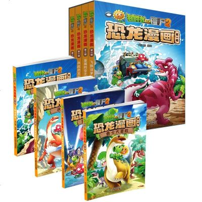 全4冊植物大戰僵尸2恐龍漫畫第一輯飛躍侏羅紀勇士大冒決戰恐龍園趣味科普百科恐龍知識3~6~9歲兒童繪本故事書探索求