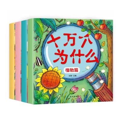 正版十萬個為什么幼兒版全套4冊注音版3-6歲寶寶繪本6-12歲科學啟蒙圖書小學版百科全書ZC