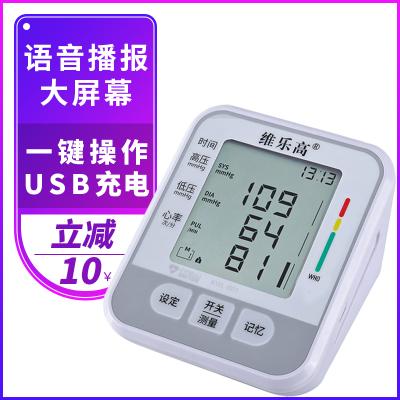 電子血壓計臂式家用電子血壓表量血壓器老人血壓測量儀血壓測量計家用高精準智能語音測壓表維樂高中老年人全自動測壓儀血壓儀