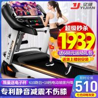 【健身房超跑】亿健2019新款智能家用超静音多功能跑步机 可折叠室内健身器材3.5HP电动跑步机G900
