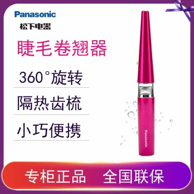 松下(Panasonic)睫毛卷翹器電動360度旋轉燙睫毛器卷翹眼睫毛卷翹器便攜睫毛器 EH-SE60VP