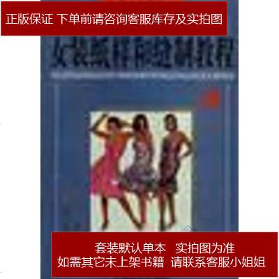 女装纸样和缝制教程4-礼服·专用服编 肖畅 中国纺织出版社 9787506412636