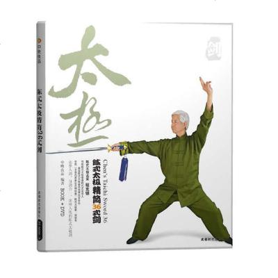 陳式太極:精簡36式劍(書+DVD)