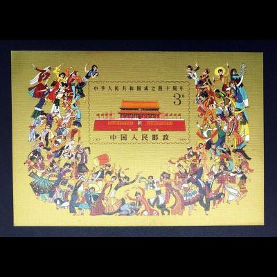 J163中華人民共和國成立四十周年郵票J163M國慶四十周年郵票小型張保真全品金亮J163國慶四十周年套票