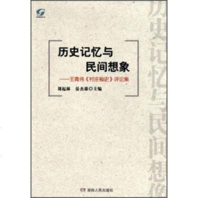 正版    【成新】 历史记忆与民间想象:王青伟《村庄秘史》评论集 刘起林,晏杰雄 9787 97875438820