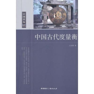 中國讀本--中國古代度量衡