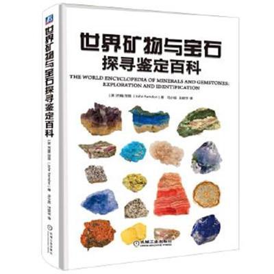 正版书籍 世界矿物与宝石探寻鉴定百科 9787111482178 机械工业出版社