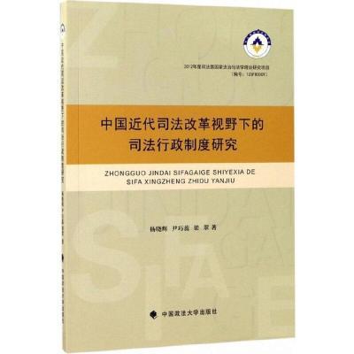 正版 中国近代司法改革视野下的司法行政制度研究 中国政法大学出版社 杨晓辉 9787562075967 书籍