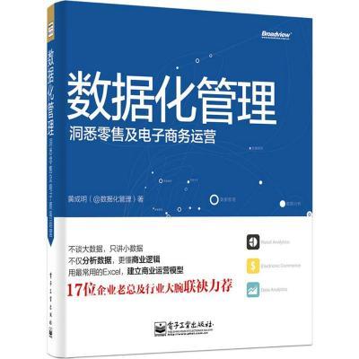 数据化管理 黄成明 著 专业科技 文轩网