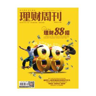 《理財周刊》第928期:理財88招
