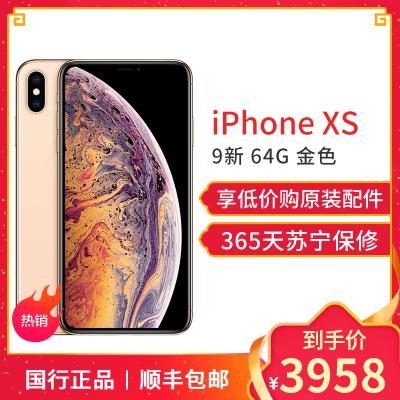 【二手9成新】苹果 Apple iPhone XS 64G 金色 国行正品 二手苹果 全网通4G 手机二手苹果手机