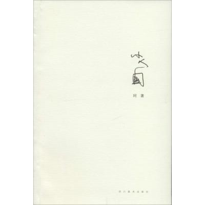 正版 小人国 珂 四川美术出版社 9787541059452 书籍