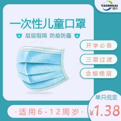 【24小時發貨】【1只】一次性三層過濾防飛沫含熔噴層中小學生防護口罩防塵防霧霾男女兒童口罩