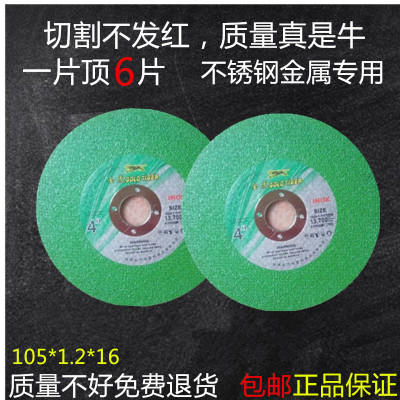 金虎100型107不锈钢切割片角磨机切割片薄砂轮片磨光片打磨片105
