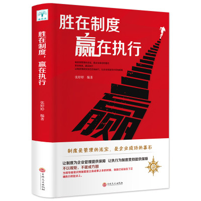 勝在制度,贏在執行 企業管理書籍暢銷書 成功勵志書籍企業家公務員公司職員銷售團隊管理領導成功學銷售營銷管理書籍