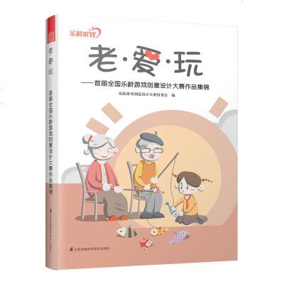 老爱玩 届国乐龄游戏创意设计大赛作品集锦 养老 创意益智 生活休闲娱乐书籍