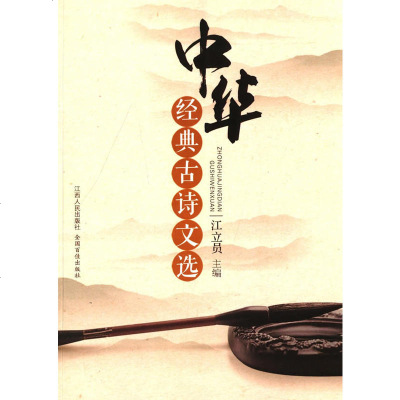 0905中华经典古诗文选