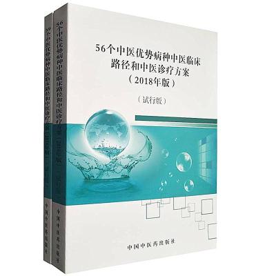 39個病種+56個中醫優勢病種中醫臨床路徑和中醫診療方案(2018版)中醫臨床護理方案
