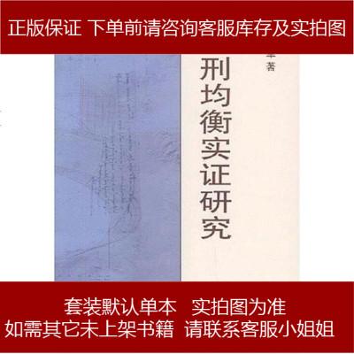 罪刑均衡實證研究 白建軍 法律出版社 9787503646409