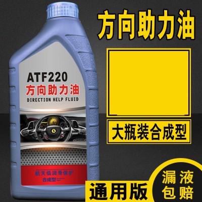 汽車轉向助力油方向助力油小車轎車方向盤轉向油貨車液力傳動機油J49W