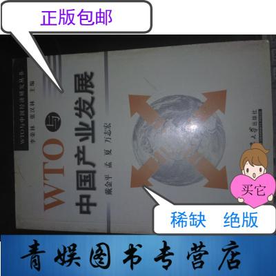 【正版九成新】WTO與中國產業發展