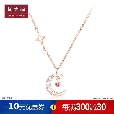 周大福焕美系列璀璨星月18K金红宝石钻石项链吊坠V109794