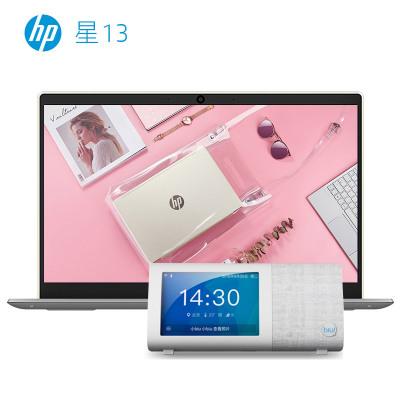 【套餐】惠普(hp)星系列星13-an1020TU13.3英寸十代輕薄本筆記本電腦+小biu智能音箱