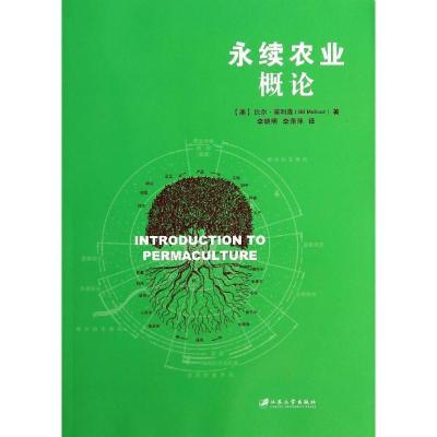 正版 永续农业概论 (澳)比尔?莫利森 江苏大学出版社 9787811303742 书籍