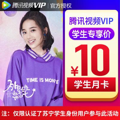 【学生专享】腾讯视频VIP会员1个月腾讯好莱坞视屏一个月vip会员月卡直充填QQ号