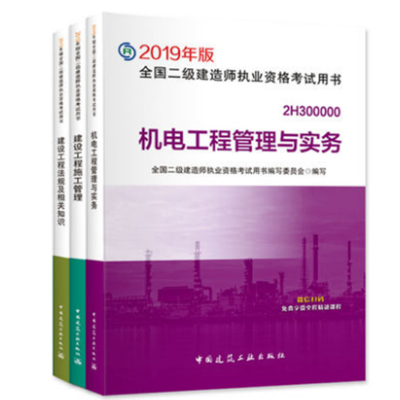 二级建造师2020年教材机电专业全套3本送视频课件及在线试题真题资料