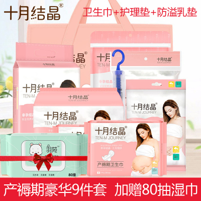 【赠80抽湿巾】十月结晶(shiyuejiejing)待产包入院 9件套 母子组合孕妇产后坐月子用品产妇